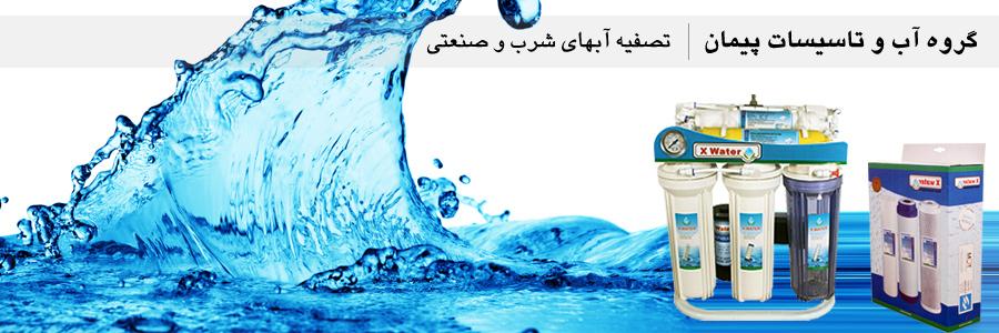گروه آب و تاسیسات پیمان